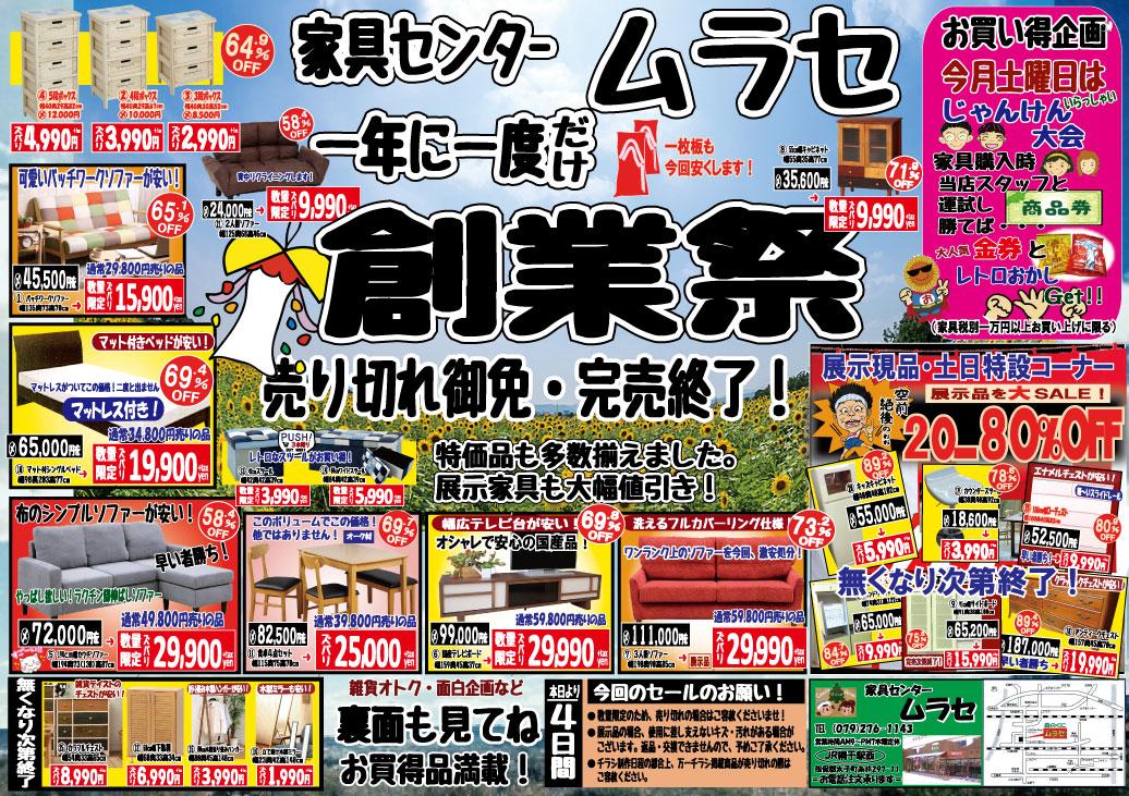 姫路家具 兵庫県家具 家具センタームラセ 森のくにまつり チラシA面