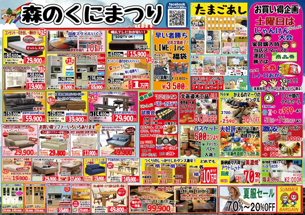 姫路家具 兵庫県家具 家具センタームラセ 森のくにまつり チラシB面