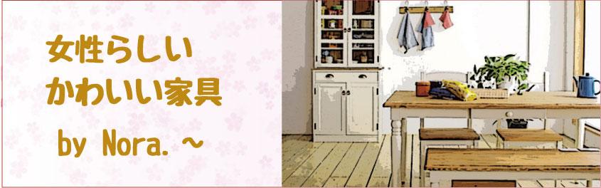 nora.かわいいカントリー家具・インテリア 姫路家具 おすすめ