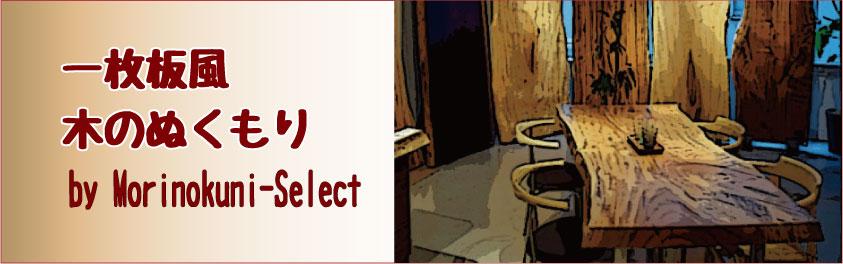 一枚板・木の風合いある家具・インテリア 姫路家具 おすすめ