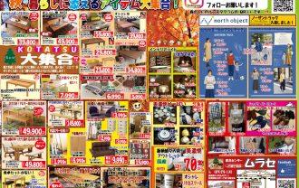 兵庫県姫路市のかわいい家具と雑貨のお店 家具センタームラセの森のくに  兵庫県 家具店 人気 姫路 家具店 おすすめ 9月チラシA面