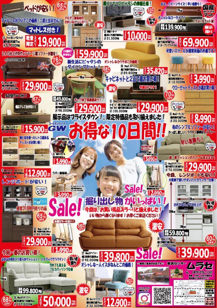 兵庫県姫路市のかわいい家具と雑貨のお店 家具センタームラセの森のくに  兵庫県 家具店 人気 姫路 家具店 おすすめ 5月チラシA面