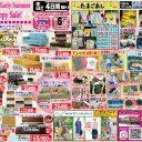 兵庫県姫路市のかわいい家具と雑貨のお店 家具センタームラセの森のくに  兵庫県 家具店 人気 姫路 家具店 おすすめ 2018年6月月チラシA面