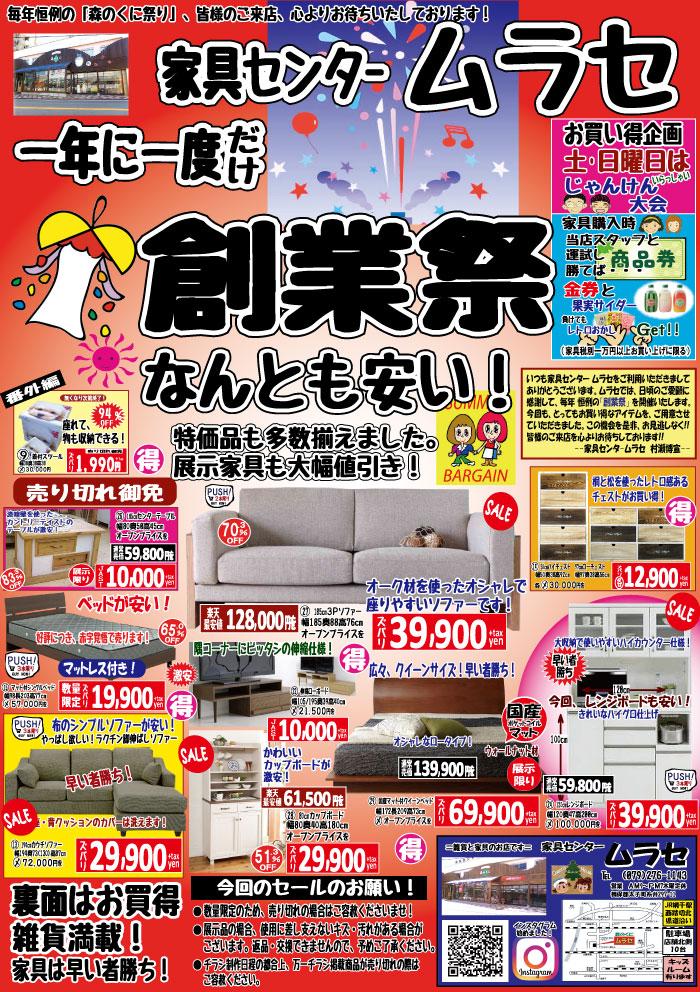 兵庫県姫路市のかわいい家具と雑貨のお店 家具センタームラセの森のくに  兵庫県 家具店 人気 姫路 家具店 おすすめ 2018年7月チラシA面 森のくに祭り