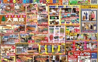 兵庫県姫路市のかわいい家具と雑貨のお店 家具センタームラセの森のくに  兵庫県 家具店 人気 姫路 家具店 おすすめ 2018年9月チラシA面