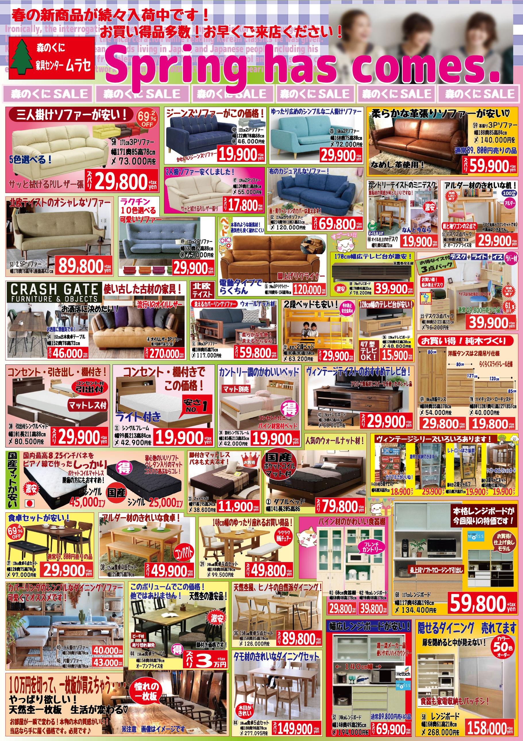 姫路家具 兵庫県家具 家具センタームラセ 2019年4月お買い得チラシ チラシA面