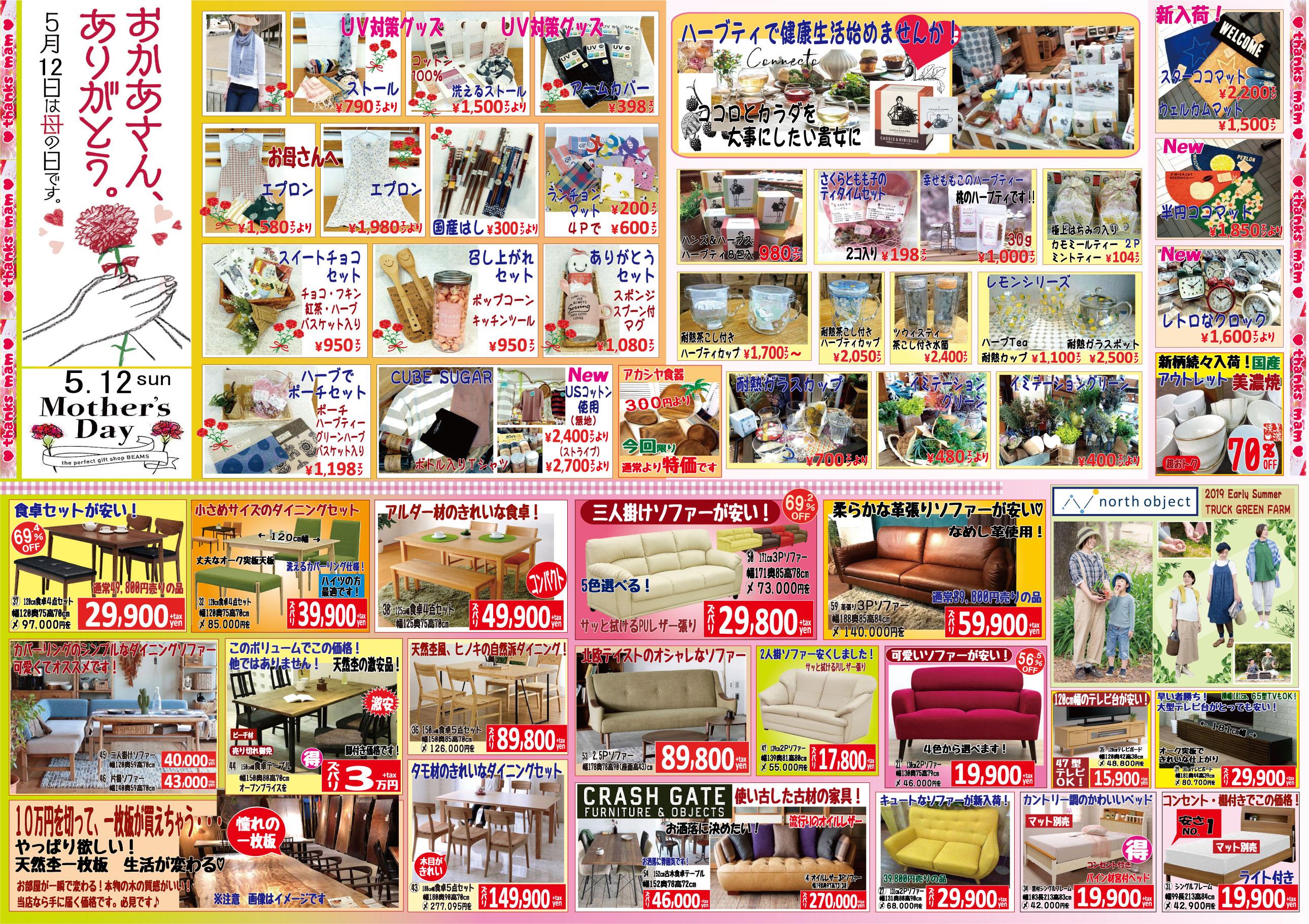 姫路家具 兵庫県家具 家具センタームラセ 2019年5月お買い得チラシ チラシA面