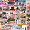 兵庫県姫路市のかわいい家具と雑貨のお店 家具センタームラセの森のくに  兵庫県 家具店 人気 姫路 家具店 おすすめ 2019年6月チラシA面 お買い得セール
