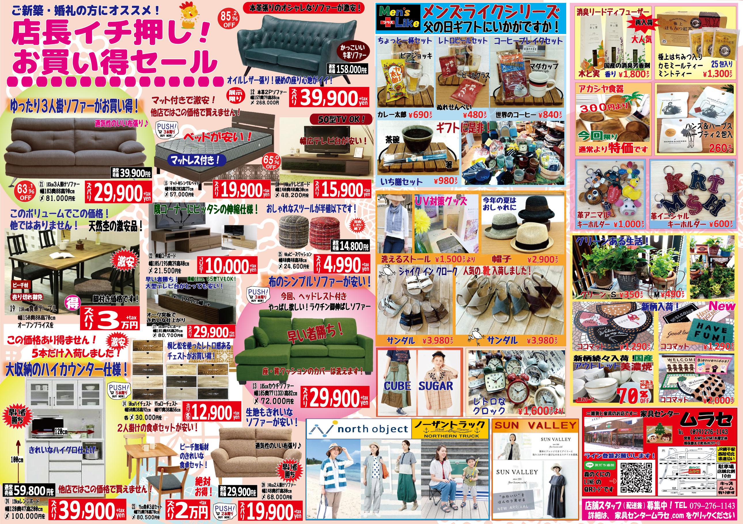 姫路家具 兵庫県家具 家具センタームラセ 2019年6月お買い得チラシ チラシA面