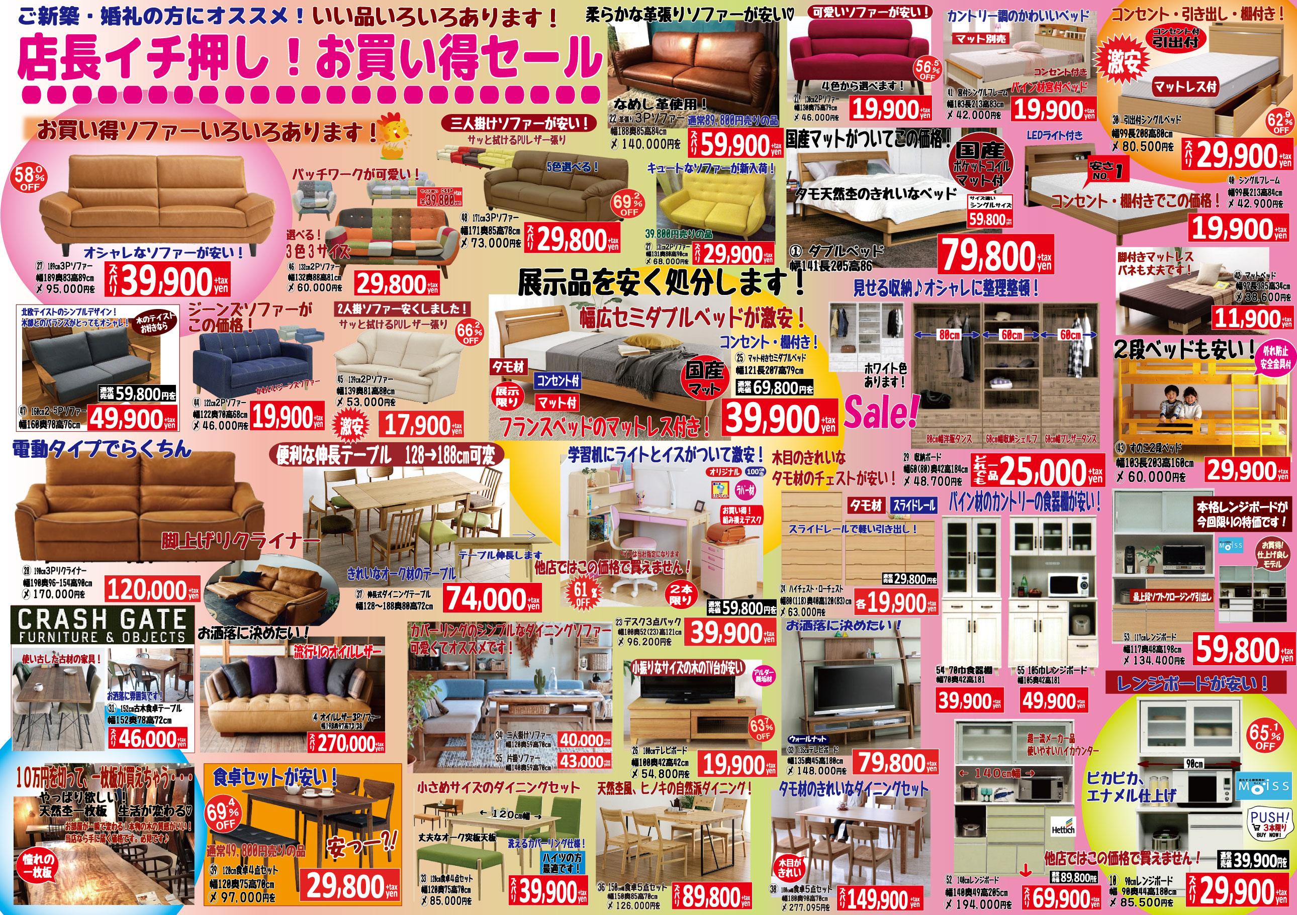 姫路家具 兵庫県家具 家具センタームラセ 2019年6月お買い得チラシ チラシB面