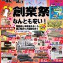 兵庫県姫路市のかわいい家具と雑貨のお店 家具センタームラセの森のくに  兵庫県 家具店 人気 姫路 家具店 おすすめ 2019年7月チラシA面 お買い得セール