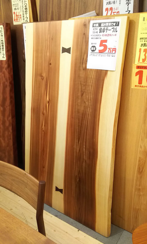 姫路家具 兵庫県家具 家具センタームラセ  杉材 150食卓テーブル一枚板ノ
