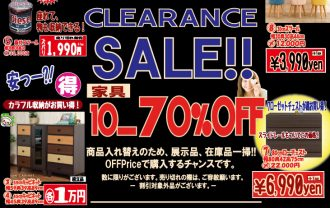 兵庫県姫路市のかわいい家具と雑貨のお店 家具センタームラセの森のくに  兵庫県 家具店 人気 姫路 家具店 おすすめ 2018年8月チラシA面 処分市