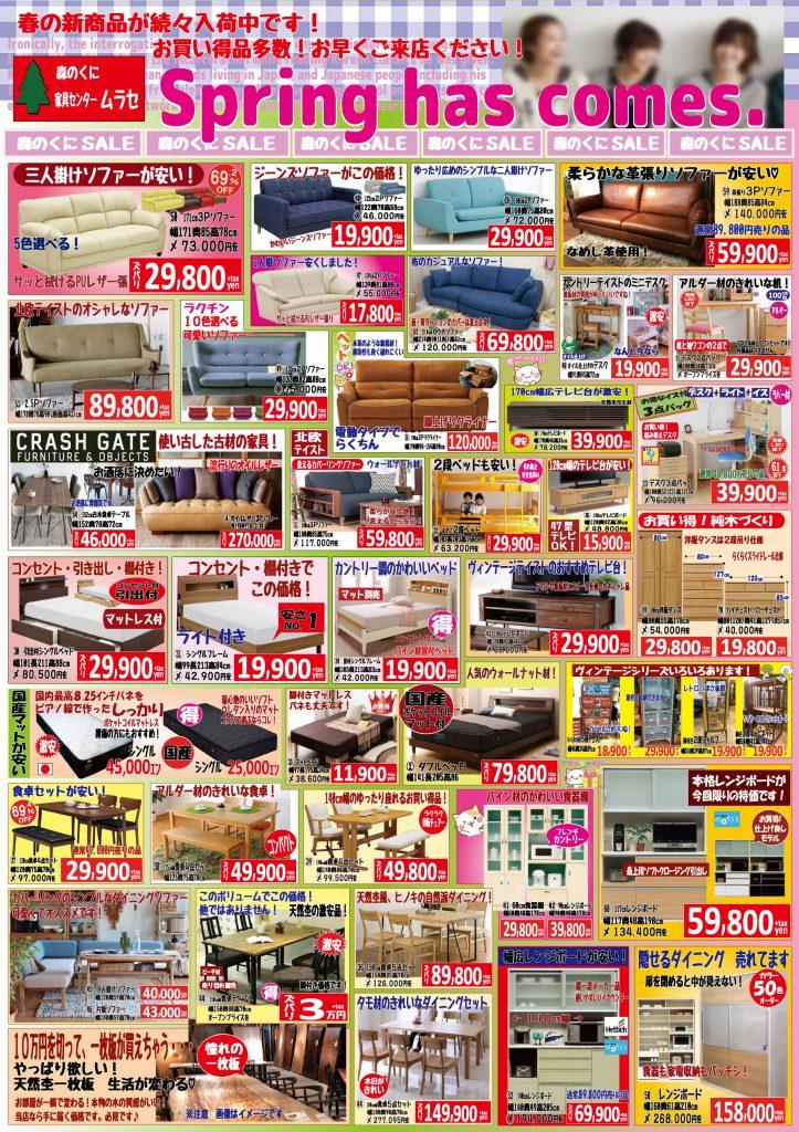 兵庫県姫路市のかわいい家具と雑貨のお店 家具センタームラセの森のくに  兵庫県 家具店 人気 姫路 家具店 おすすめ 2019年4月チラシB面 春が来ました。spring has comes
